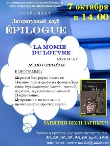 обложка книги мумия лувра
