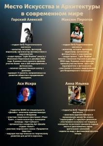 информация об авторах работ