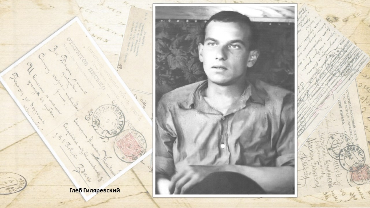 Глеб Гиляревский