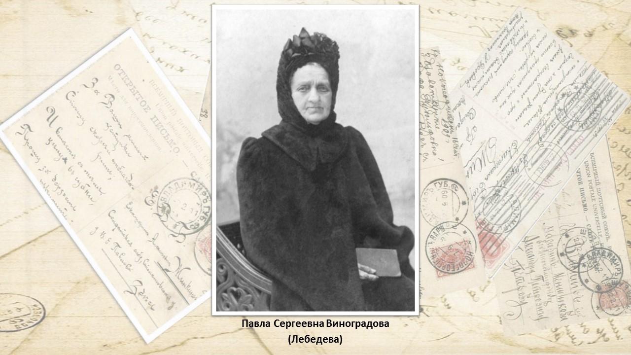 Павла Сергеевна Виноградова