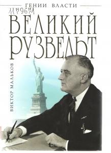 """Книга """"Великий Рузвельт"""""""