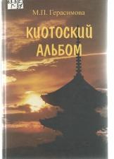 Киотский альбом