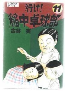 Японские комиксы