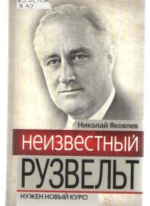 Неизвестный Рузвельт
