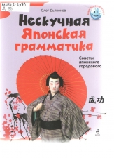 Японская грамматика