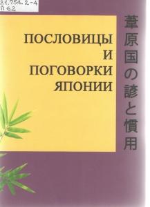 Пословицы и поговорки Японии