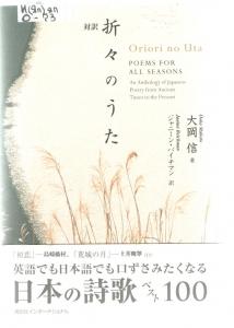Поэзия Японии