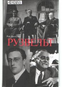 Рузвельт. Книга
