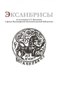 """Обложка """"Экслибрисы из коллекции Богданова"""""""