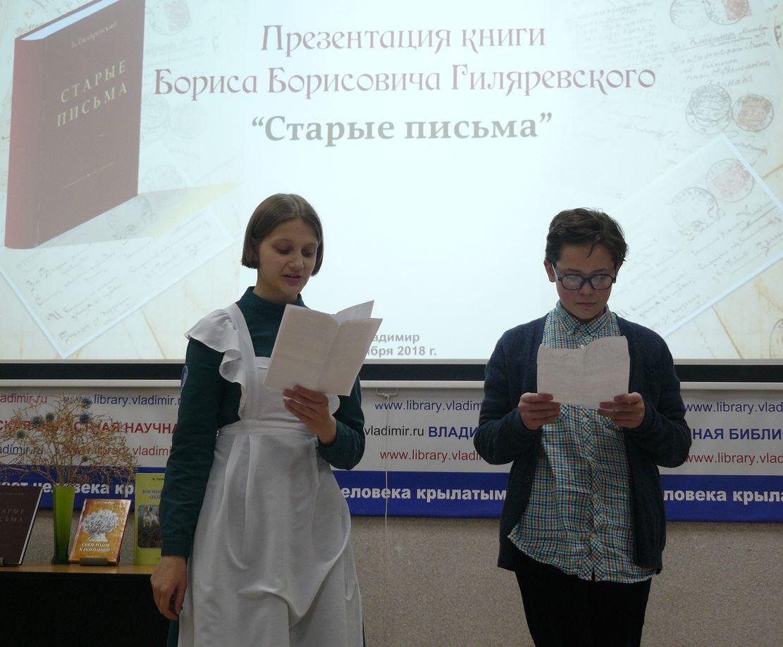 Гимназисты читают рассказ Глеба Гиляревского