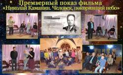 Показ программы о Н.П. Каманине во Владимирском планетарии