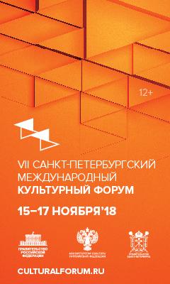 Афиша VII Санкт-Петербургского международного культурного форума