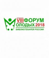 Форум молодых библиотекарей России. Логотип