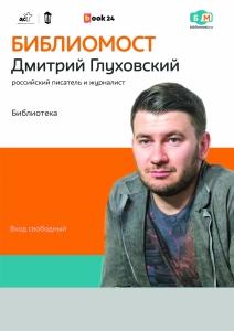 Афиша Библиомоста с Дмитрием Глуховским
