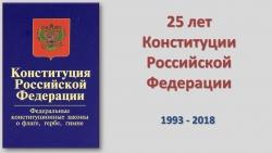 Изображение обложки издания Конституции Российской Федерации
