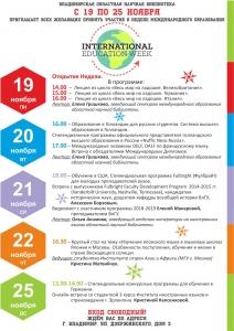 афиша Неделя международного образования