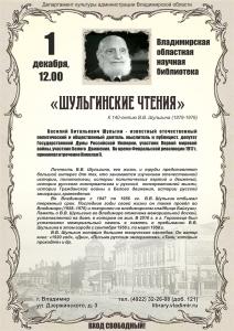 На афише представлена информация о В.В. Шульгине и его портрет