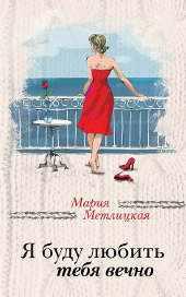 Метлицкая М. Я буду любить тебя вечно.