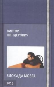 Шендерович В. Блокада мозга