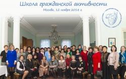 Школа гражданской активности. Члены Союза женщин России