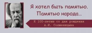 выставка к 100-летию со дня рождения А.И. Солженицына