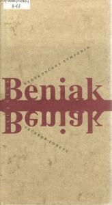 Обложка книги Валентина Беняка