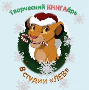 Лев в шапке Деда Мороза, в зубах держит леденец