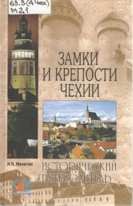 "обложка книги ""Замки и крепости Чехии"""