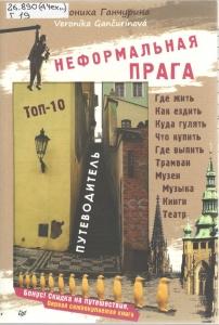 """обложка книги """"Неформальная Прага"""""""