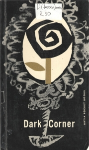 "обложка книги ""Dark Corner"""