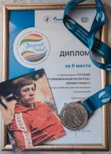 Диплом за 2 место на Всероссийском конкурсе по спортивной журналистике