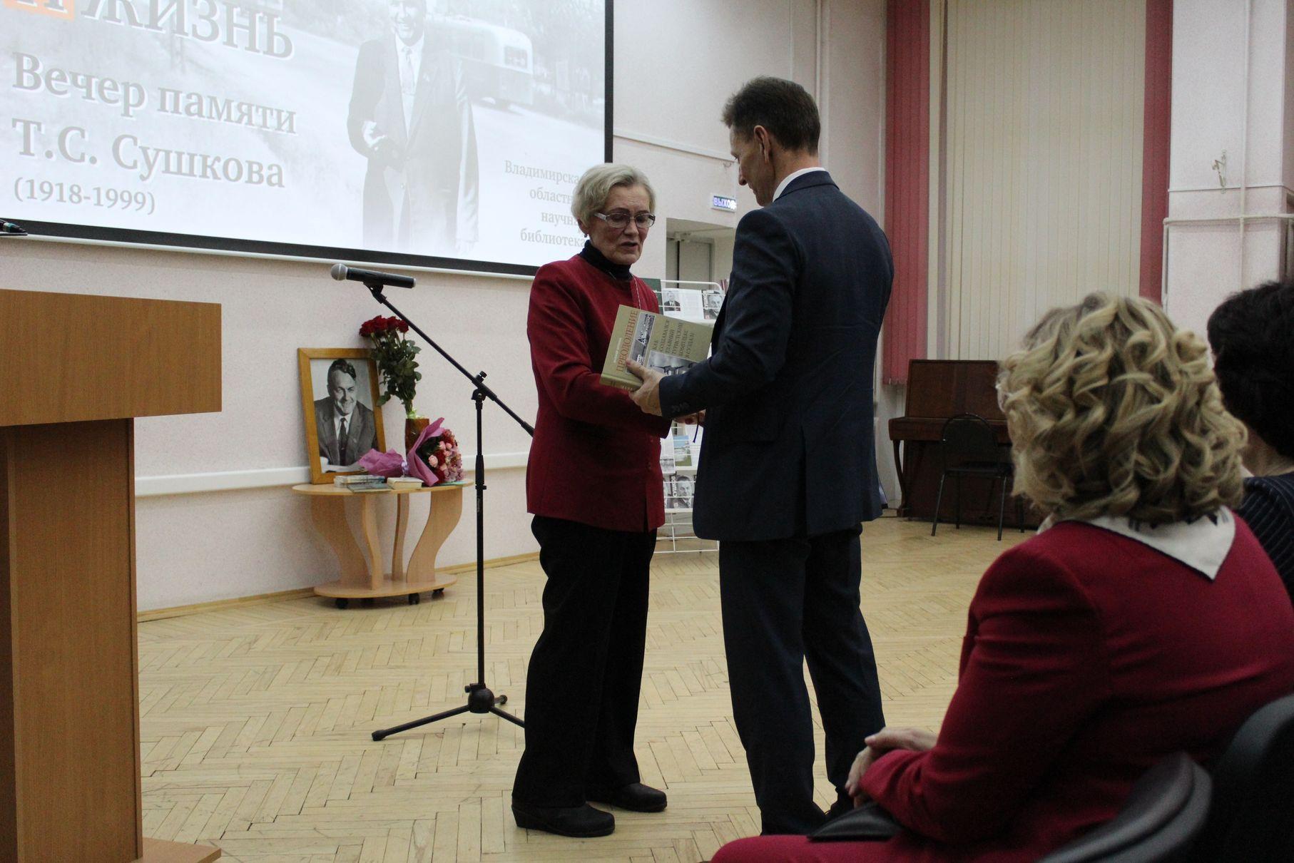 Людмила Сушкова дарит Владимиру Сипягину книгу, написанную соратниками отца по совместной работе