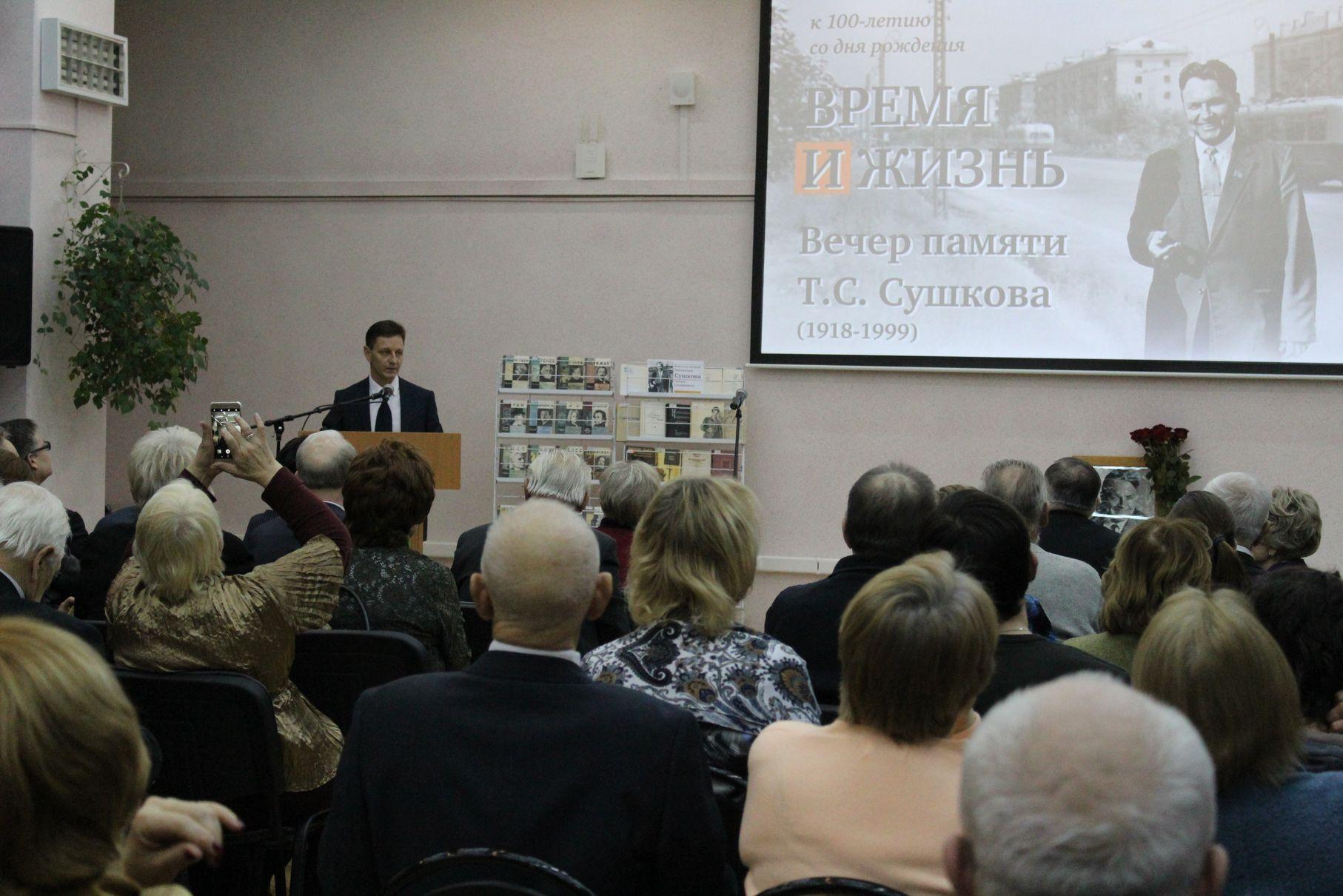 Губернатор Владимир Сипягин выступает на вечере памяти Сушкова