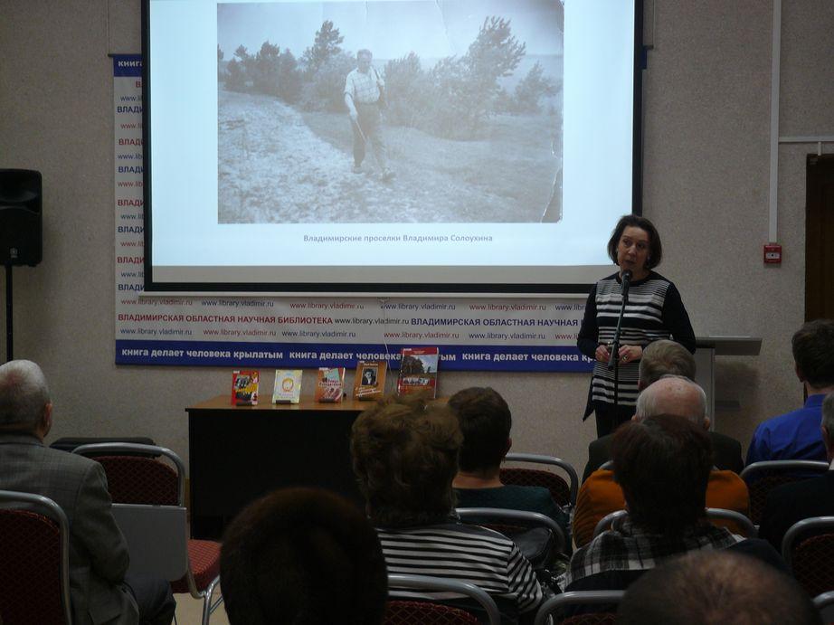 Ирина Мишина рассказывает о Солоухине и его Владимирских проселках