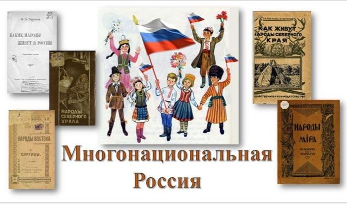 Изображены люди в национальных костюмах и книги