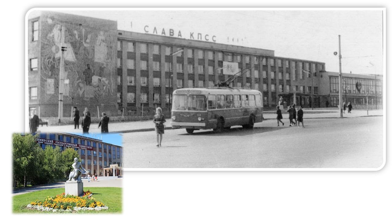 Политехнический институт - Владимирский государственный университет