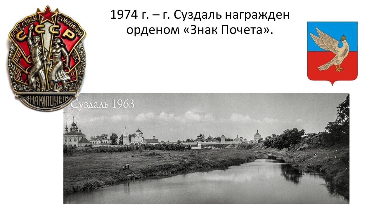 Суздаль награжден орденом Красного Знамени