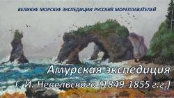 амурская экспедиция