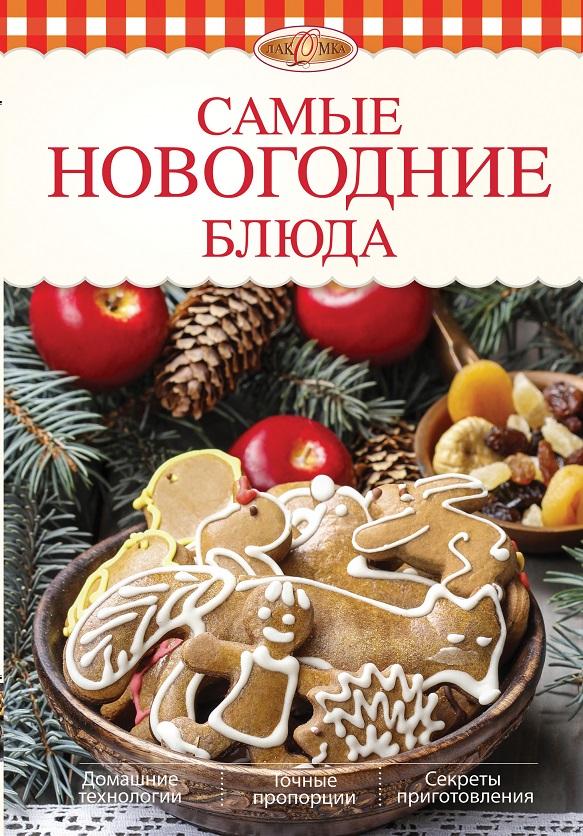 Боровская. Самые новогодние блюда