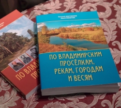 книга По владимирским проселкам