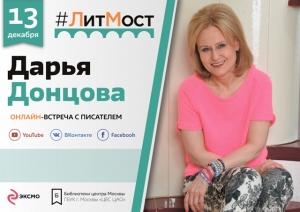 Изображение Дарьи Донцовой