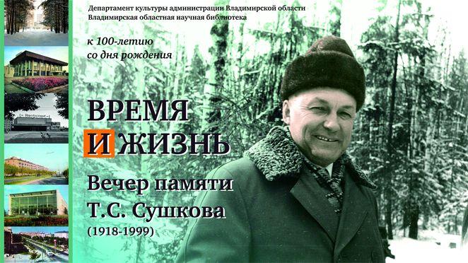 Время и жизнь Тихона Сушкова