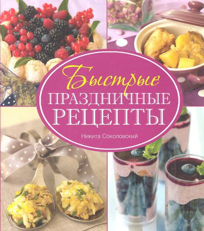 Соколовский. Вкусная дружеская вечеринка: быстрые праздничные рецепты