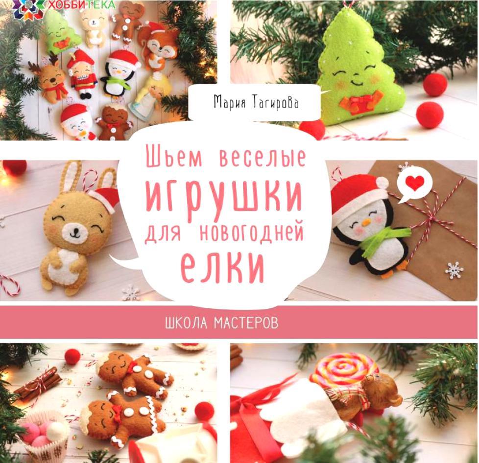 Тагирова. Шьем веселые игрушки для новогодней елки