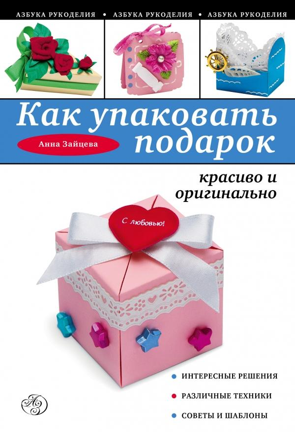Зайцева. Как упаковать подарок: красиво и оригинально