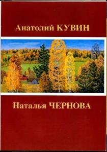 Анатолий Кувин
