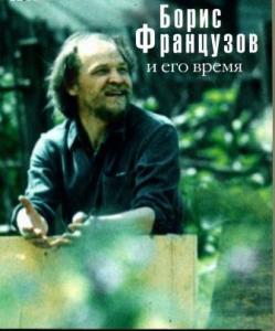 Борис Французов и его время