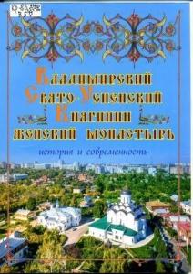 Владимирский Свято-Успенский княгинин монастырь