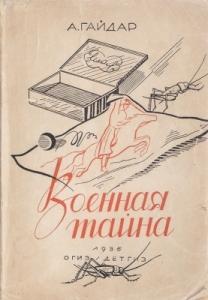 """Обложка книги """"Военная тайна"""""""