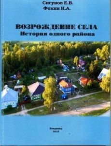 Возрождение села